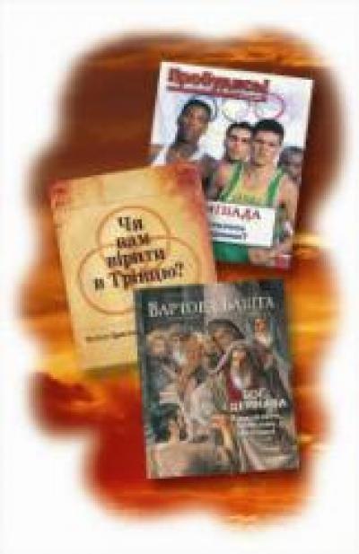 Three Ukrainian Watchtower Magazines