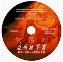 Chinese DVD